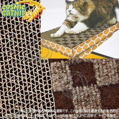 【培菓平價寵物網】美國CosmicCatnip宇宙貓 》CM-13212地毯雙拼貓抓板-45*22.5cm