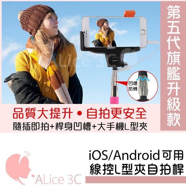 iPhone 可用 線控內凹款自拍棒 + L型大夾子【E2-029】第五代自拍神器 iOS/安卓可用 Alice3C