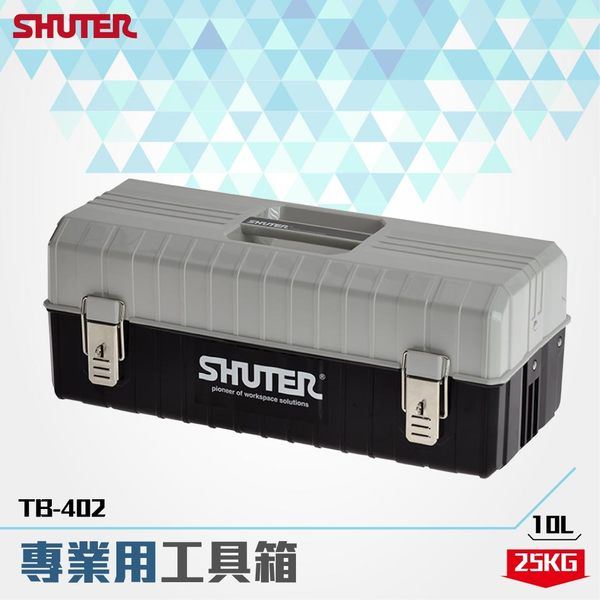 TB-402 專業用工具箱/多功能工具箱/樹德工具箱/專用型工具箱