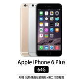 Apple iPhone 6 Plus 64G 5.5吋 智慧型手機 福利品 翻新機