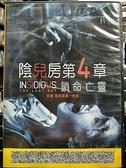 挖寶二手片-C06-083-正版DVD-電影【陰兒房第4章:鎖命亡靈】-(直購價)