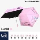 美樂蒂黑膠自動傘 / 晴雨傘 卡通傘 Melody 雨傘維修 Upon雨傘