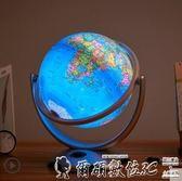 地球儀 學生用教學版高清小大號32cm星座LED發光台燈地球儀家居裝飾擺件