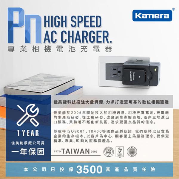 佳美能@攝彩@Sanyo DB-L50 副廠充電器 DBL50 一年保固 三洋數位相機 全新座充壁充 另售電池
