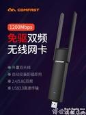 熱賣無線網卡wifi接收器AC筆記本外置免網線無限網絡接受大功率發射器 8月驚喜價