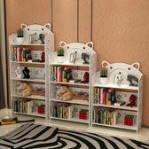 聖誕狂歡購簡易學生書架現代簡約兒童書架落地臥室組合