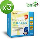 【日濢Tsuie】兒童-D3綜合牛奶鈣(...
