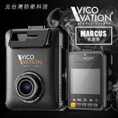【北台灣防衛科技】*商檢:D33I02* VICO視連科 1080P GPS行車記錄器 *160度*UHDR* Marcus 奧圖曼