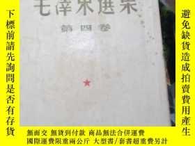 二手書博民逛書店罕見毛澤東選集大32開東北4卷Y194260 人民出版社 出版1