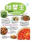 (二手書)炒菜王-Recipe食譜王