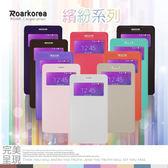 ~繽紛系列SAMSUNG GALAXY Note Edge N9150 N915G 皮革視窗側掀皮套保護套矽膠套手機套