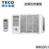 【TECO東元】5-7坪定頻左吹窗型冷氣MW32FL1