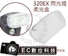 【EC數位】 FOR CANON 320EX 閃光燈 外接閃光燈 硬式 柔光盒 肥皂盒 柔光罩 人像
