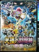 影音專賣店-P00-135-正版DVD-動畫【神奇寶貝 光環的超魔神胡帕劇場版 國日語】-