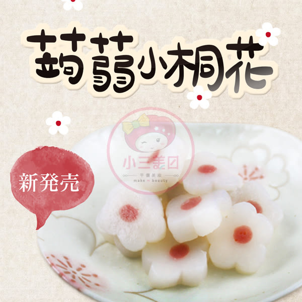 ASAHIYA 旭家 蒟蒻小桐花(300g)【小三美日】
