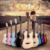 38寸吉他民謠吉他木吉他 初學入門練習吉它男女學生樂器YYS 【創時代3c館】