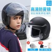 電動電瓶摩托車頭盔灰四季通用半盔冬季保暖安全帽冬天全盔 YJT新年禮物