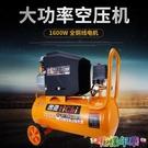 空壓機 逸馳3HP全銅線220v空壓機 汽車美容洗車用氣體壓縮機泵工具充氣泵 2021新款