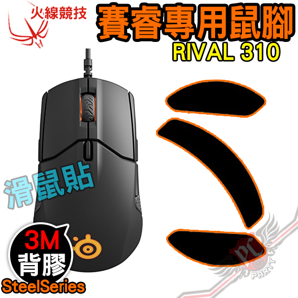 [ PC PARTY ]  火線競技 賽睿 SteelSeries SENSEI 310 滑鼠貼 鼠腳 鼠貼