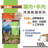 【SofyDOG】K9 Feline Natural 冷凍乾燥貓咪生食餐 99%  雞肉+羊肉  100G