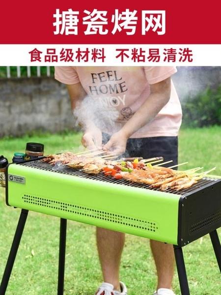 諾歌花園便攜燒烤架戶外家用5人以上木炭燒烤爐子不銹鋼工具全套NMS 喵小姐