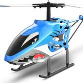 直升機遙控飛機充電搖控小玩具兒童電動耐摔直升飛機防撞男孩航模igo 【PINK Q】