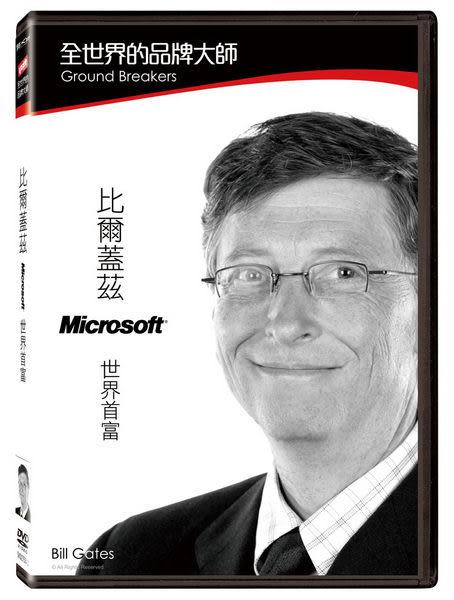 全世界的品牌大師 比爾蓋茲:世界首富 DVD (音樂影片購)