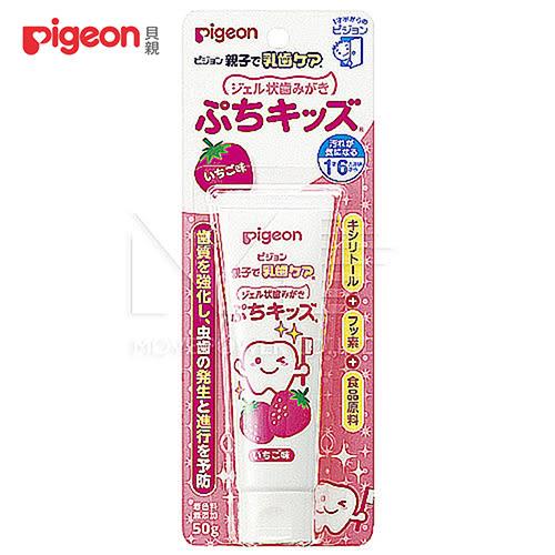 日本貝親PIGEON 兒童防蛀牙膏(草莓口味)