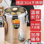 304保溫桶不銹鋼 超長保溫商用飯桶餐廳大容量豆漿涼茶粥桶茶水桶 「雙10特惠」