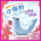 台灣總代理公司貨自慰器按摩器 OSUGA-小海豹 吸吮震動 情趣按摩器 情趣按摩器