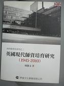 【書寶二手書T9/大學教育_JIB】英國現代師資培育研究 (1945-2010)_周愚文