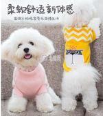 狗狗衣服 狗狗衣服秋冬裝新款毛衣泰迪比熊貓咪服裝中型小型犬寵物針織薄款 卡菲婭