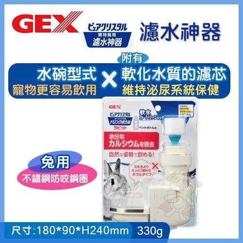 『寵喵樂旗艦店』日本GEX《濾水神器-兔用防咬型》330g/個 兔適用