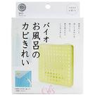 日本COGIT BIO 浴室 防霉除濕盒  ☆艾莉莎ELS☆
