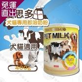 YOUSIHDUO 優思多 犬貓奶粉 400g 寵物營養品 犬貓適用 高鈣、高蛋白、體質強化 寵物營【免運直出】