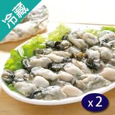 嘉義布袋鮮蚵/包(150g±5%/包)X2【愛買冷藏】