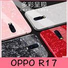 【萌萌噠】歐珀 OPPO R17 pro  新款網紅潮牌 仙女貝殼紋保護殼 創意矽膠軟邊玻璃背板 全包手機殼