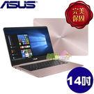 ASUS UX430UN-0182C8250U  ◤刷卡◢ 14吋ZenBook (i5-8250U/8G/512G SSD/Nvidia MX 150 2G) 玫瑰金