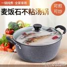 麥飯石湯鍋不粘鍋家用燃氣電磁爐通用煮鍋拉面鍋雙耳熬湯鍋CY『新佰數位屋』