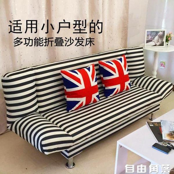 沙發床多功能小戶型可折疊沙發床1.8米單人雙人簡易沙發客廳兩用 自由角落