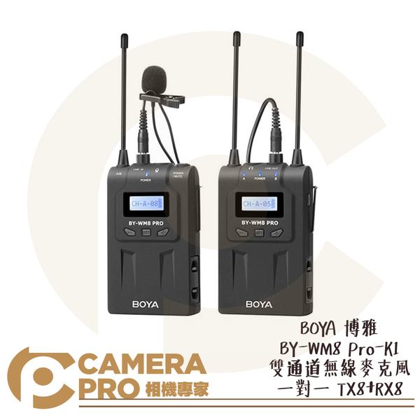 ◎相機專家◎ BOYA 博雅 BY-WM8 Pro-K1 雙通道 無線麥克風 一對一 TX8+RX8 領夾麥 公司貨