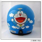 【KK 哆啦A夢 小叮噹 01雲朵  復古帽 安全帽 】三款可選、正版授權