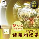 甜菊枸杞茶(10gx15入/袋)菊花茶 ...