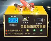 汽車電瓶充電器12V24V伏摩托車蓄電池全智慧通用型純銅自動充電機   極客玩家
