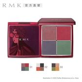 RMK 浮世今時眼采盤 6.8g(3色任選)