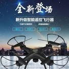 遙控飛機高清航拍廣角耐摔定高四軸飛行器無人機兒童玩具直升機 快速出貨