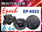 【EPOCH】6.5吋2音路分離式喇叭EP-6022*6022
