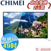 《送安裝+OVO 4K電視盒》CHIMEI奇美 49吋TL-50A550 2K聯網液晶電視 附視訊盒