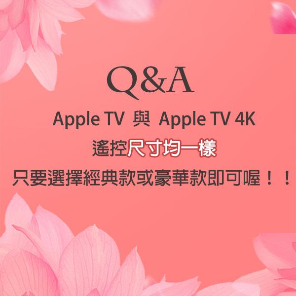 3C 【豪華款】 Apple TV 4代 Apple TV 4K 遙控器矽膠保護套 6款【生活Go簡單】現貨販售【3C0009】