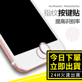 [24hr-台灣現貨] iPhone7 iPhone 7/8plus iphone 6s plus iphone6s i6s i5 5S ipad air2 指紋識別 按鍵貼
